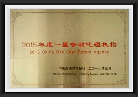 2015一星专利代理机构