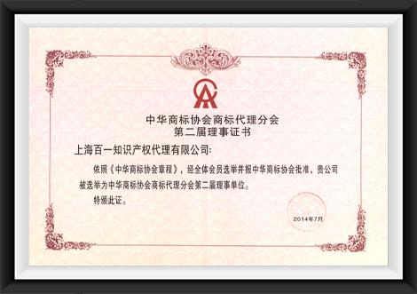 中华商标协会理事证书