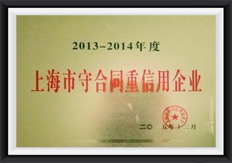 2013-2014上海市守合同重信用企业