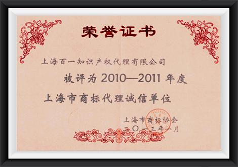 上海市商标代理诚信单位