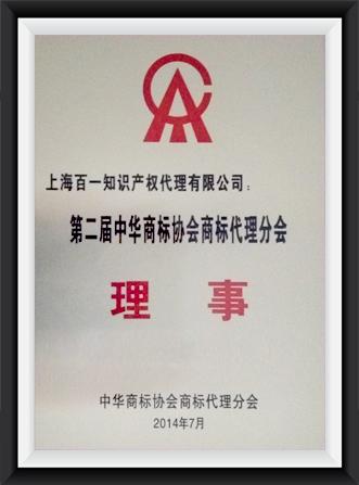 第二届中华商标协会理事