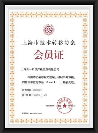 技术转移会员证
