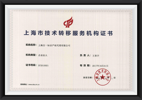 上海市技术转移服务机构
