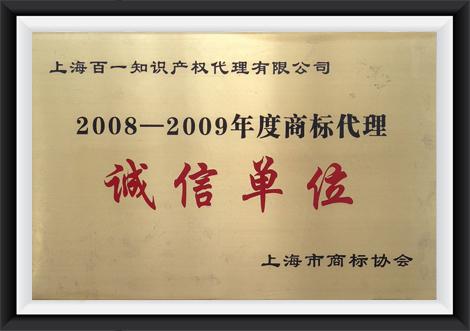 2008-2009上海市商标代理诚信单位