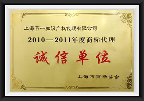 2010-2011上海市商标代理诚信单位