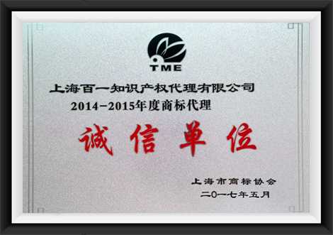 2014-2015上海市商标代理诚信单位