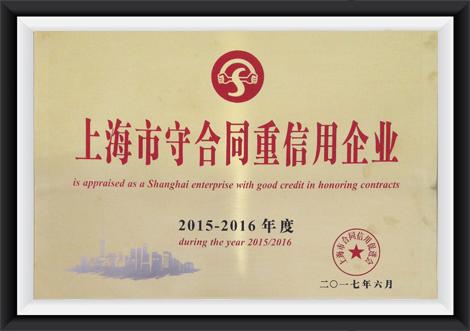 2015-2016上海市守合同重信用企业