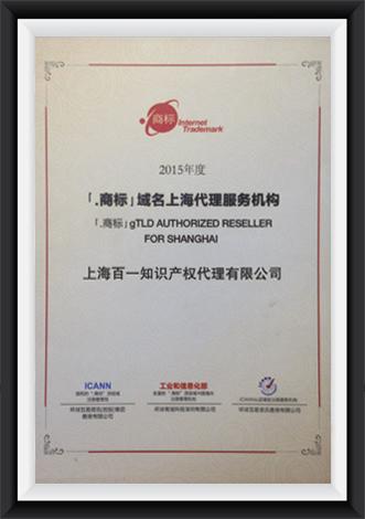 「·商标」域名上海代理服务机构