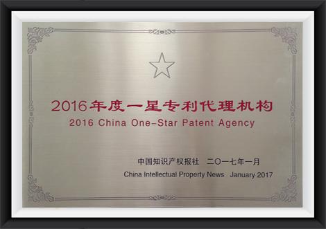 2016一星专利代理机构