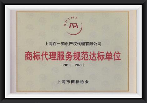 2018首批上海商标代理服务规范达标单位