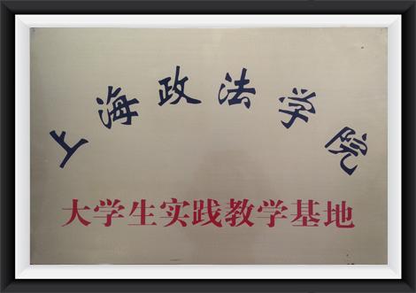 上海政法学院大学生实践教学基地