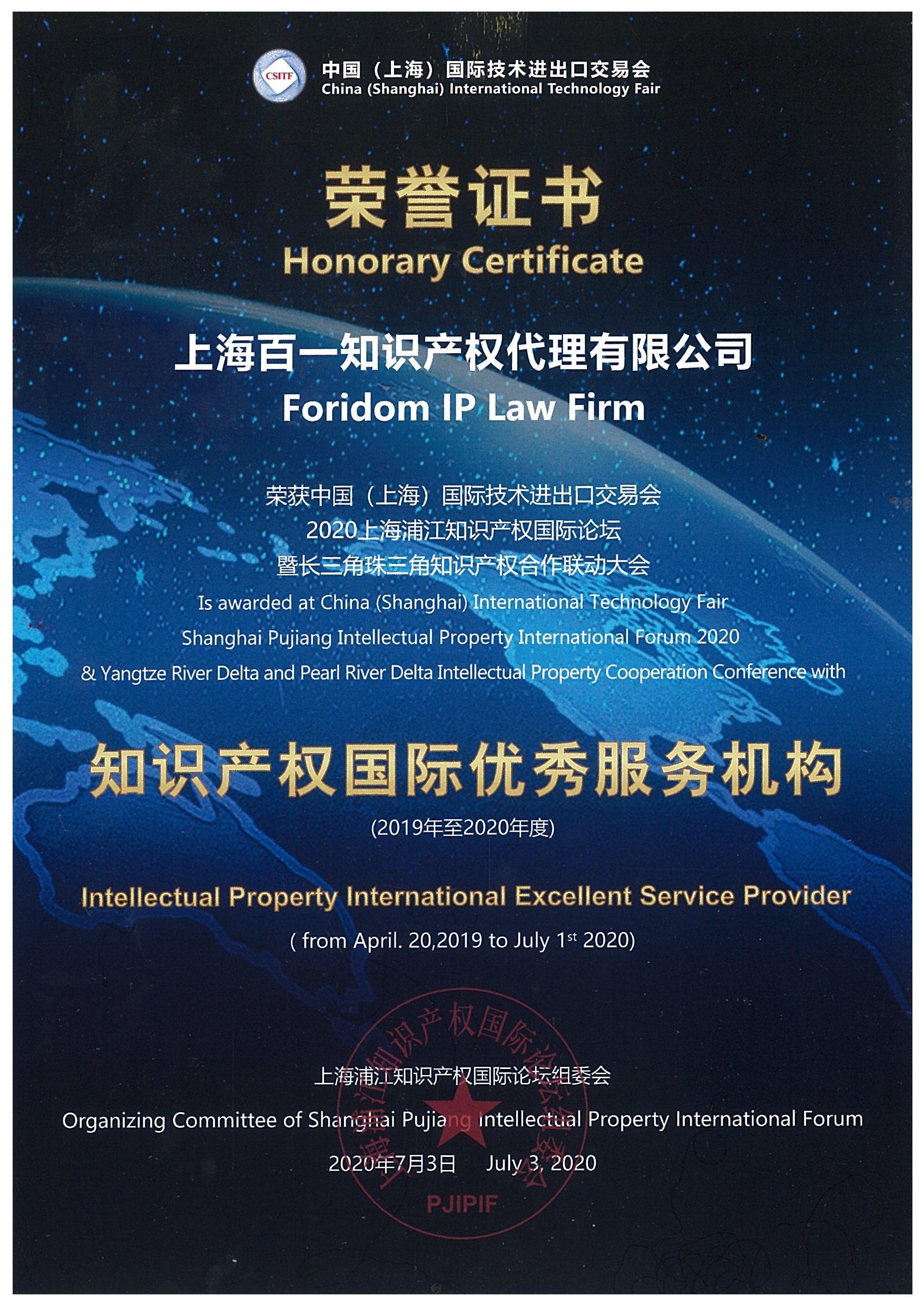 2019年至2020年度知识产权国际优秀服务机构
