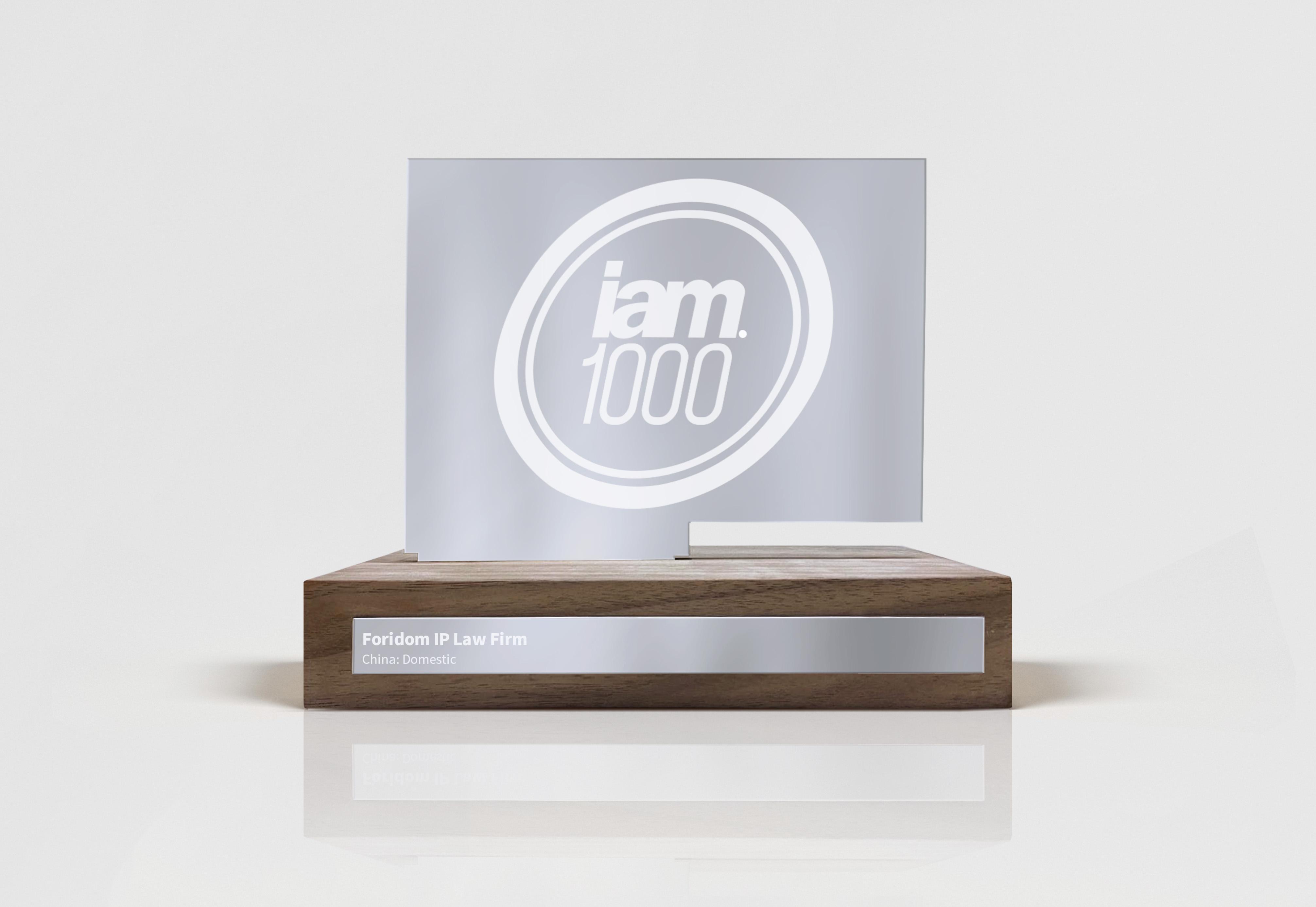2020年IAM全球专利1000强