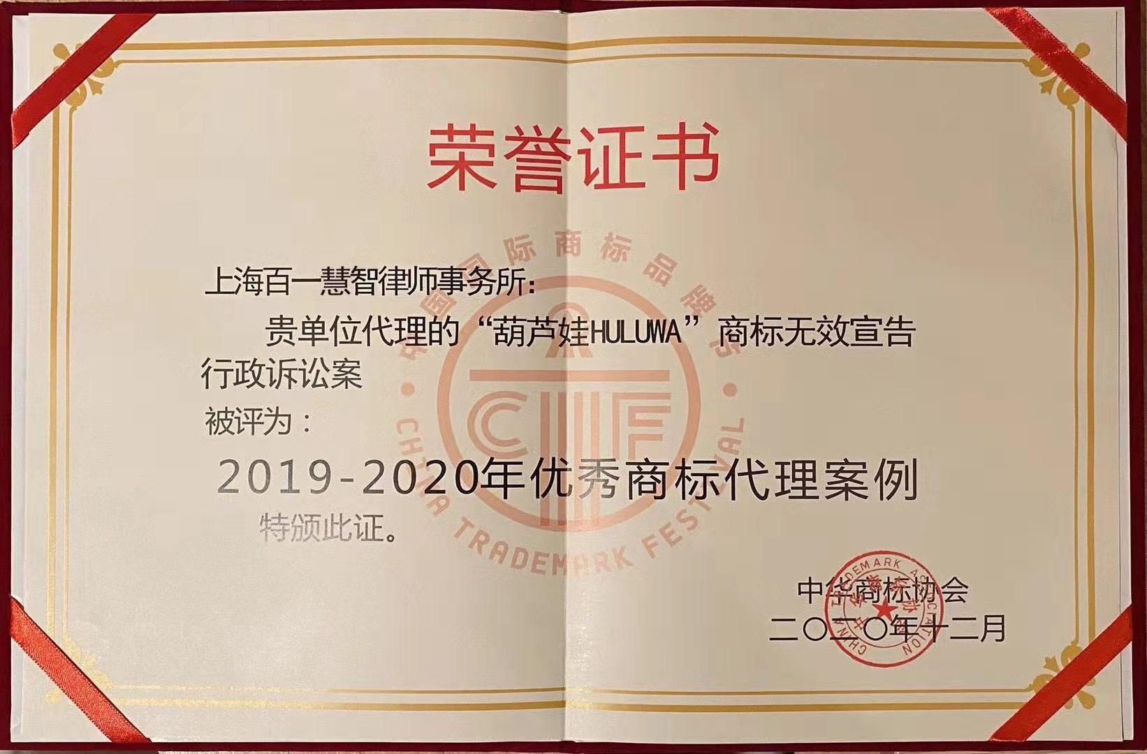 2019-2020年优秀商标代理案例